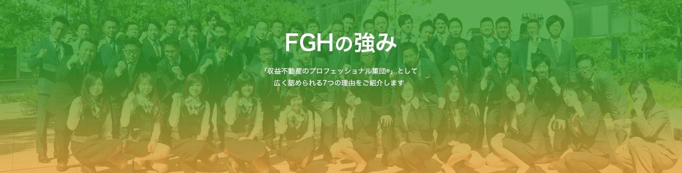 FGHの強み